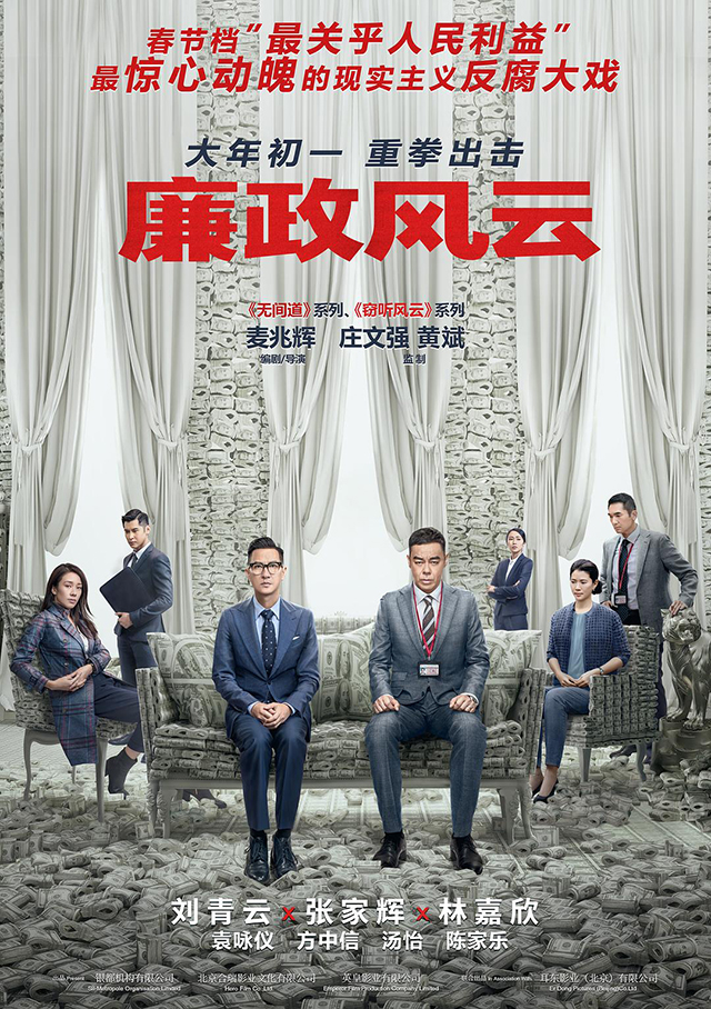 movie release during chinese new year-Integrity