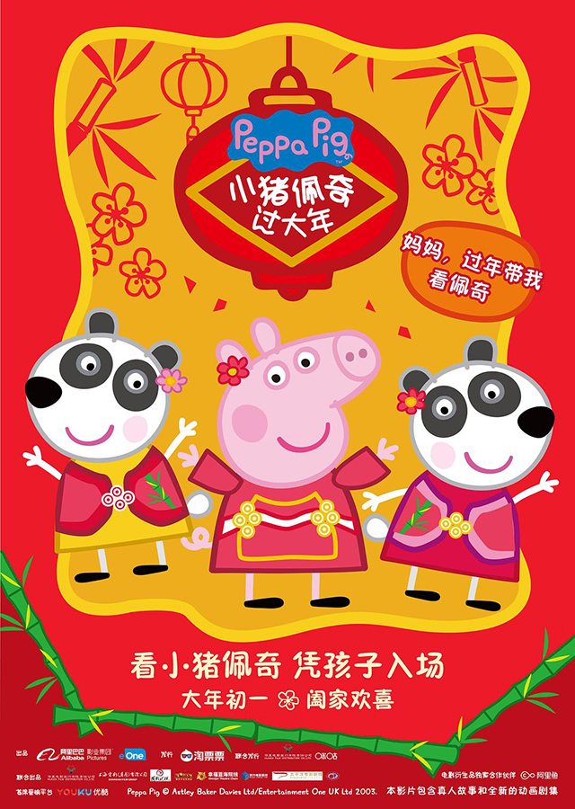 movie release during chinese new year-Peppa Celebrates Chinese New Year