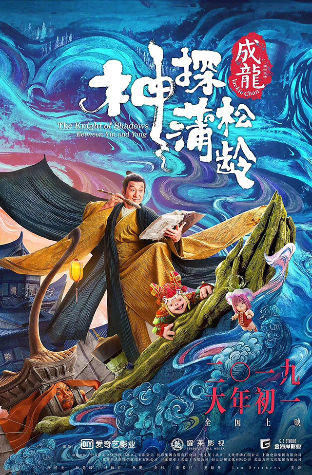 movie release during chinese new year-The Knight of Shadows