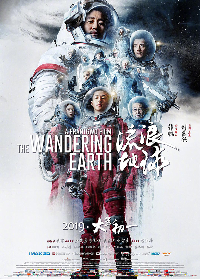 movie release during chinese new year-The Wandering Earth