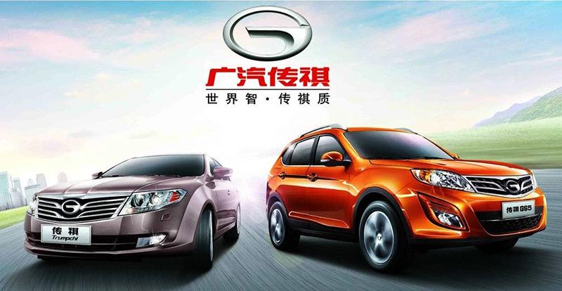 top car brand in china Trumpchi
