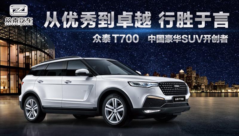 top car brand in china zotye