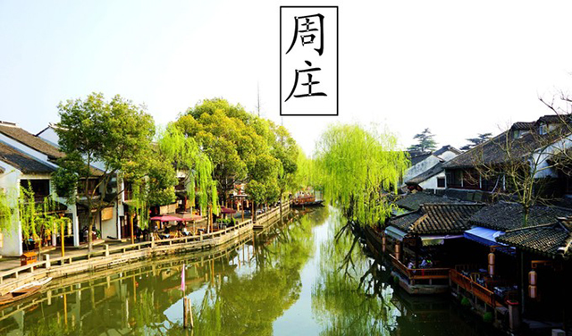 Most beautiful Ancient Towns-Zhouzhuang
