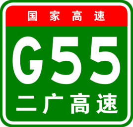 Highways in China Er-guang Highway