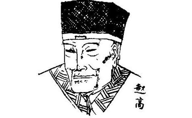Eunuchs In Chinese History-zhaogao