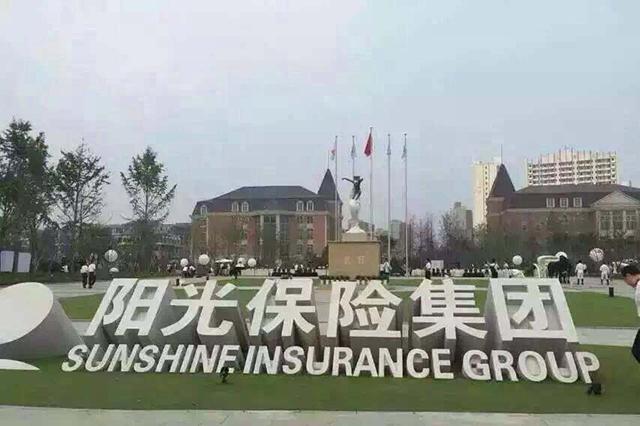Insurance Companies in China-Sunshine Insurance