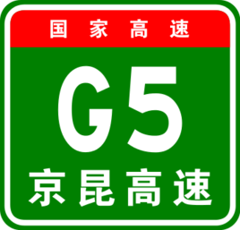 Highways in China Jing-kun Highway