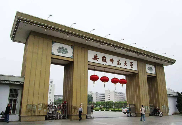 Most Beautiful Universities in China-Anhui Normal University