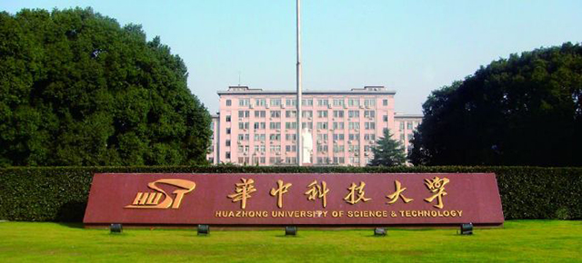 Most Beautiful Universities in China-Huazhong University of Science and Technology