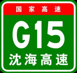 Highways in China Shen-hai Highway