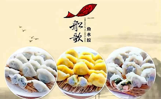 Top 10 Dumpling Brands in China-Chuange