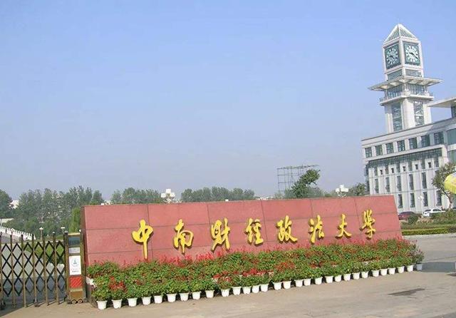 China's Top 10 Financial and Economic Universities-Zhongnan University of Economics and Law