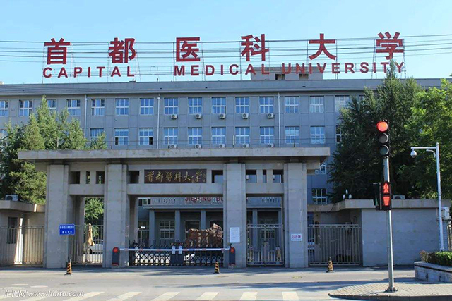 China's Top 10 Medical Universities-Capital medical university