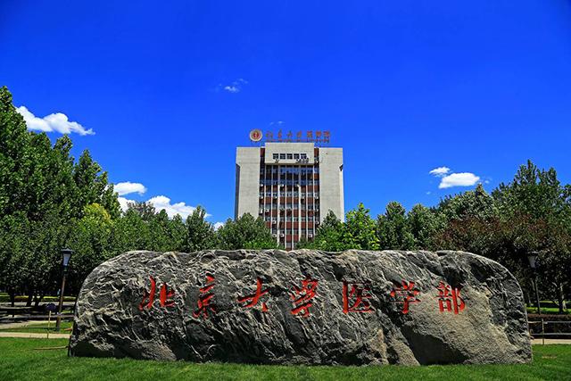 China's Top 10 Medical Universities-Peking University School of Medicine