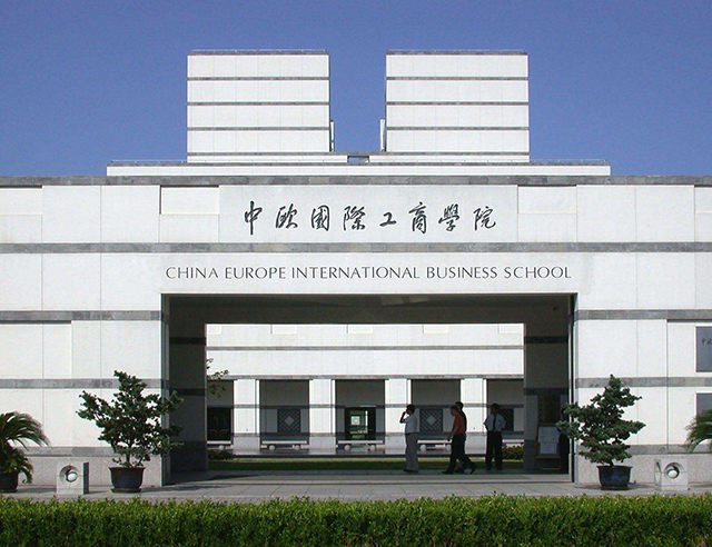 Top 10 Universities in China For MBA-China Europe International Business School