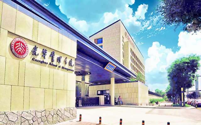 Top 10 Universities in China For MBA-Guanghua School of Management