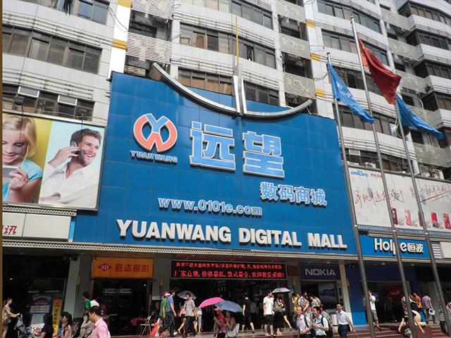 Top 10 Electronic Products Wholesale Market In China-Shenzhen Yuanwang Digital Mall