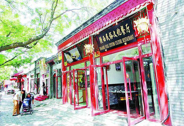 Top 10 Ancient Street in Beijing-Gulou East Street