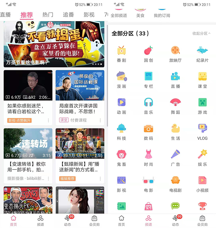 Network video Apps in China-bilibili app