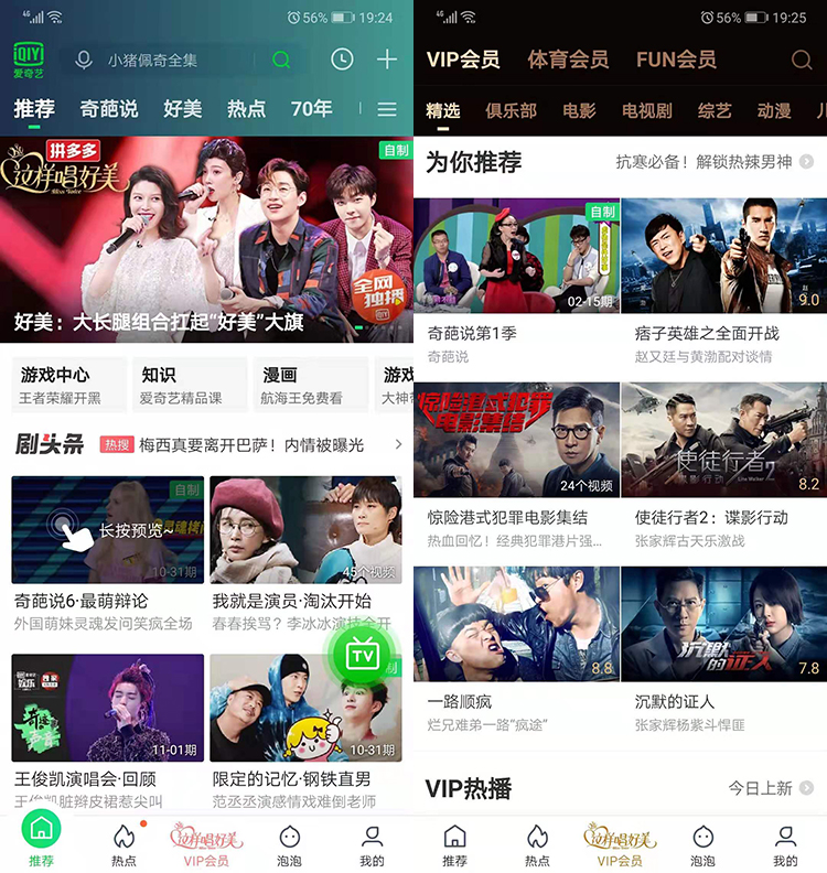 Network video Apps in China-iqiyi app