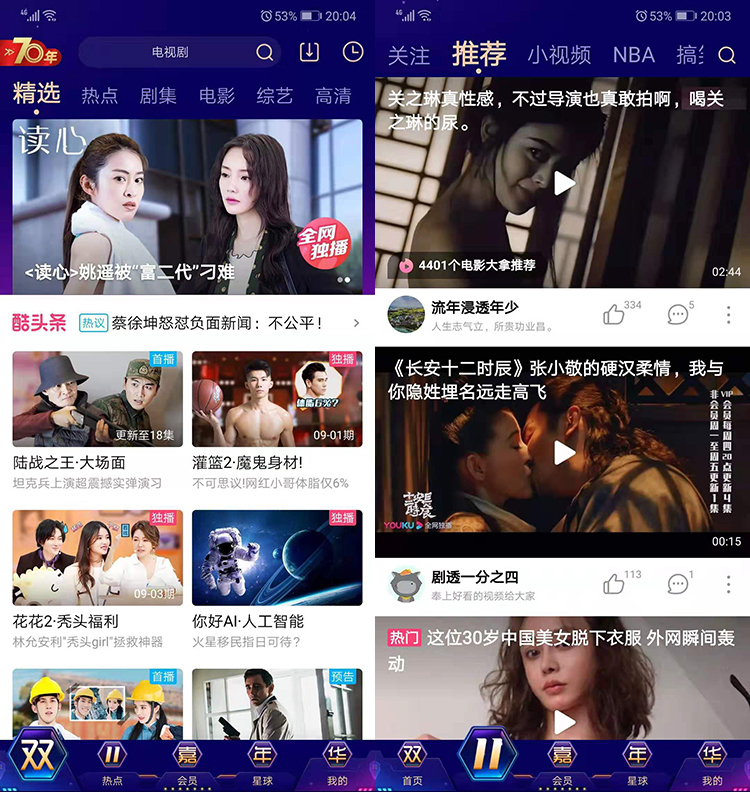 Network video Apps in China-youku app