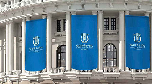 Top 10 Music Schools in China in 2020-Harbin Conservatory of Music