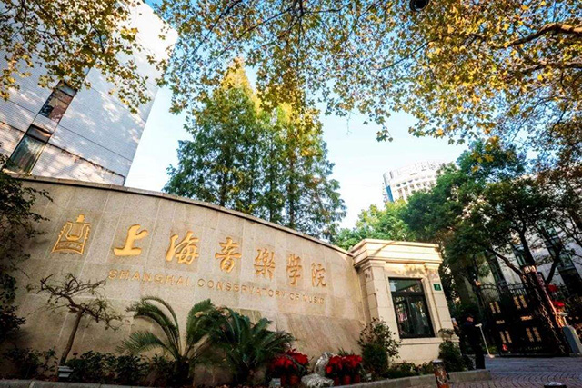 Top 10 Music Schools in China in 2020-Shanghai Conservatory of Music