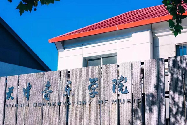 Top 10 Music Schools in China in 2020-Tianjin Conservatory of Music