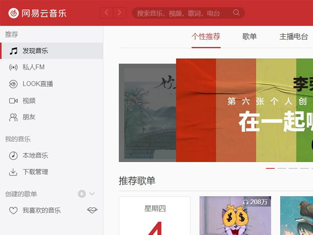 5 Popular Music Apps in China