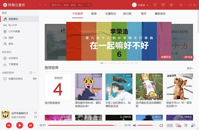 5 Popular Music Apps in China-NetEase Cloud Music