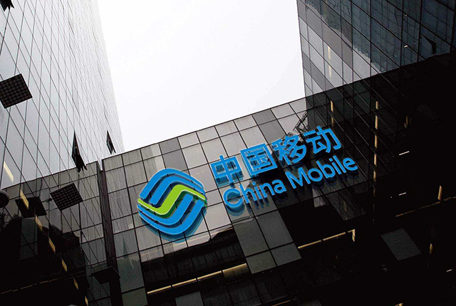 China's Top 10 High-tech Companies in 2020-Chinamobile