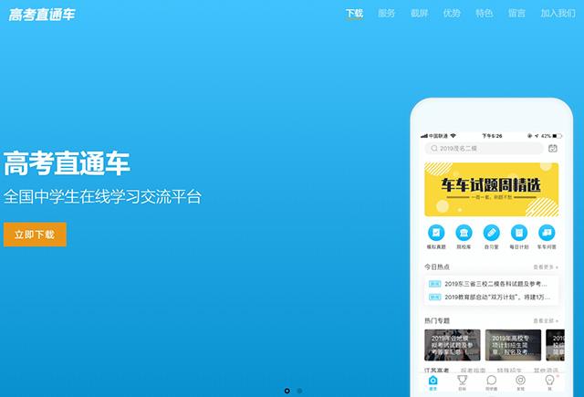 China's Top Ten Education Apps-Gaokaozhitongche