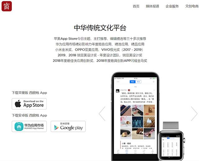 China's Top Ten Education Apps-Xichuangzhu