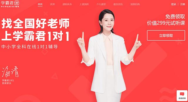 China's Top Ten Education Apps-Xuebajun