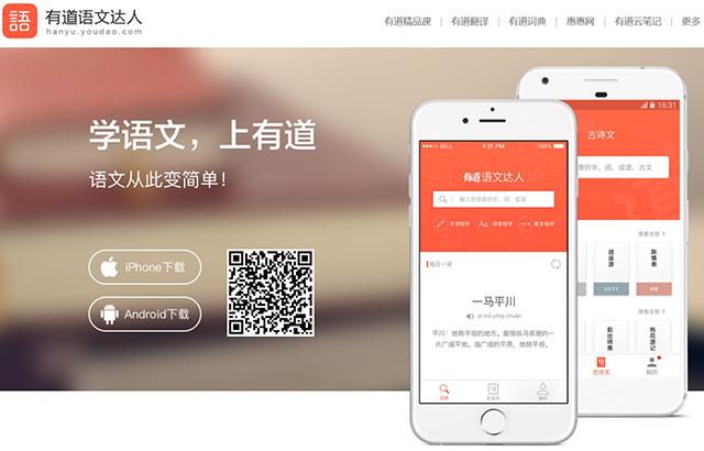 China's Top Ten Education Apps-Youdao yuwendaren