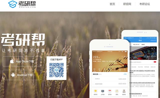 China's Top Ten Education Apps-kaoyanbang