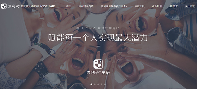 China's Top Ten Education Apps-liulishuo