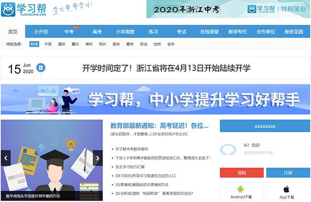 China's Top Ten Education Apps-xuexibang