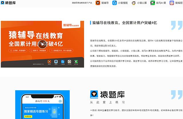 China's Top Ten Education Apps-yuantiku