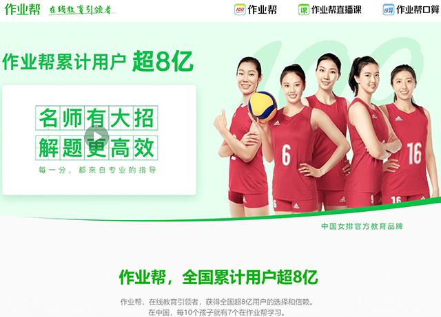 China's Top Ten Education Apps-zuoyebang