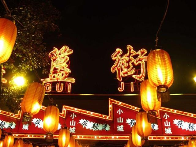 China's Top 10 Night Market Snack Street-Gui Street