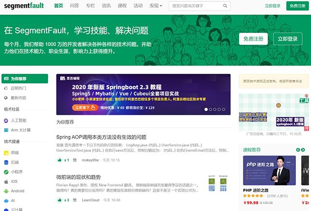 Top 10 Technology Communities in China-SegmentFault