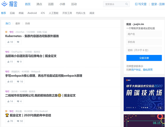 Top 10 Technology Communities in China-juejin