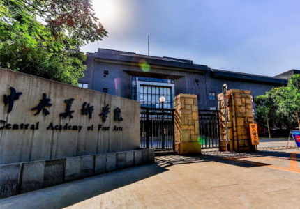 Top 8 Academy of Fine Arts in China
