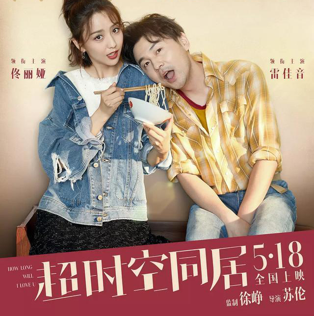 high score movie in china in 2018 How Long Will I Love You