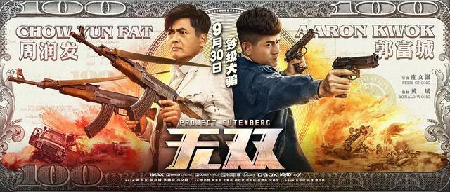 high score movie in china in 2018 Project Gutenberg