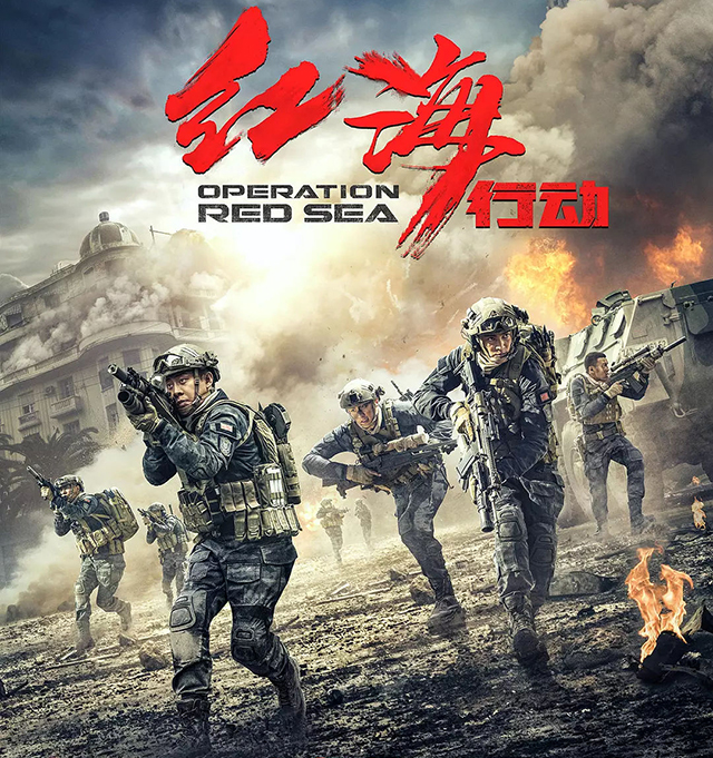 high score movie Operation Red Sea