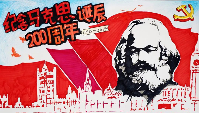 top10news in 2018 200th anniversary of the birth of Marx