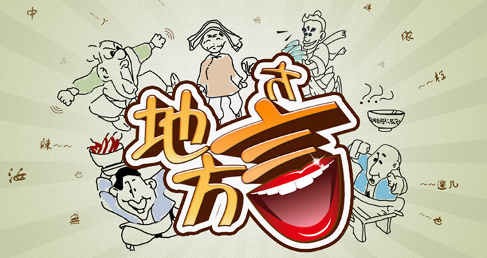 Chinas Top 10 Most Obscure Dialects