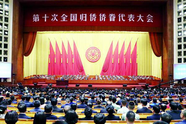 News of Overseas Chinese in 2018-10th National Congress of Returned Overseas Chinese